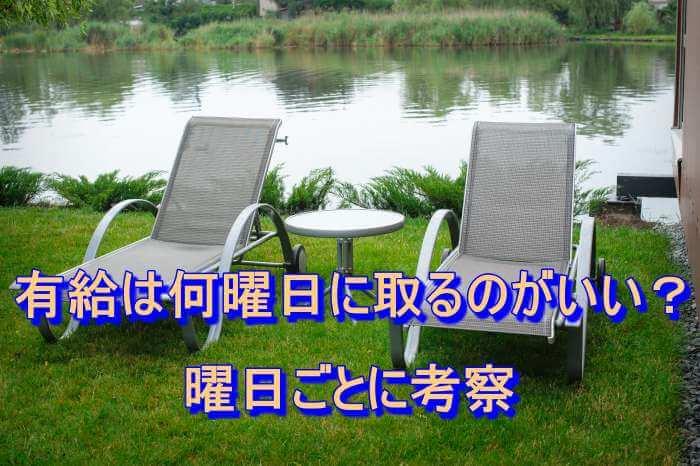 川のほとりにある2つのデッキチェアに「有給は何曜日に取るのがいい?曜日ごとに考察」の文字