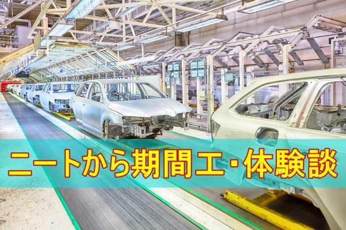 車の工場の画像に「ニートから期間工・体験談」の文字