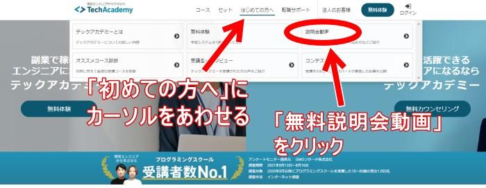 テックアカデミーのパソコンの公式サイトの無料動画視聴の手順