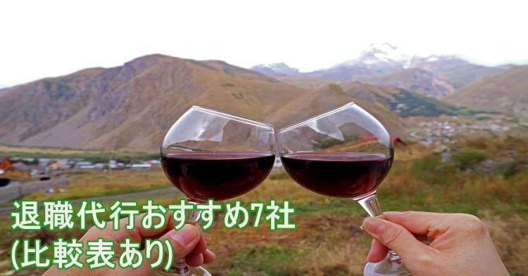 綺麗な自然に囲まれた山でワイングラスで乾杯している