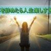 太陽の光の下で両手を上げている女性の画像に「仕事を辞めたら人生楽しすぎる件」の文字