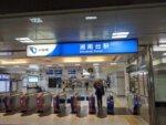 小田急線の湘南台駅の改札