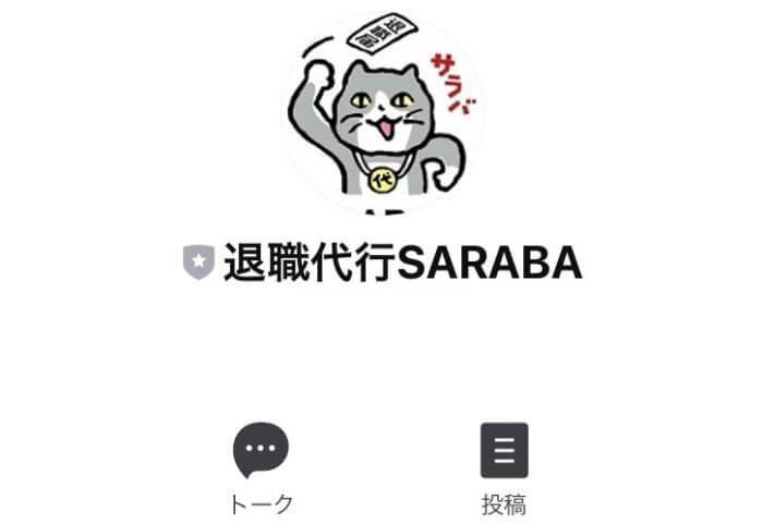 退職代行SARABAのLINE@の登録画面