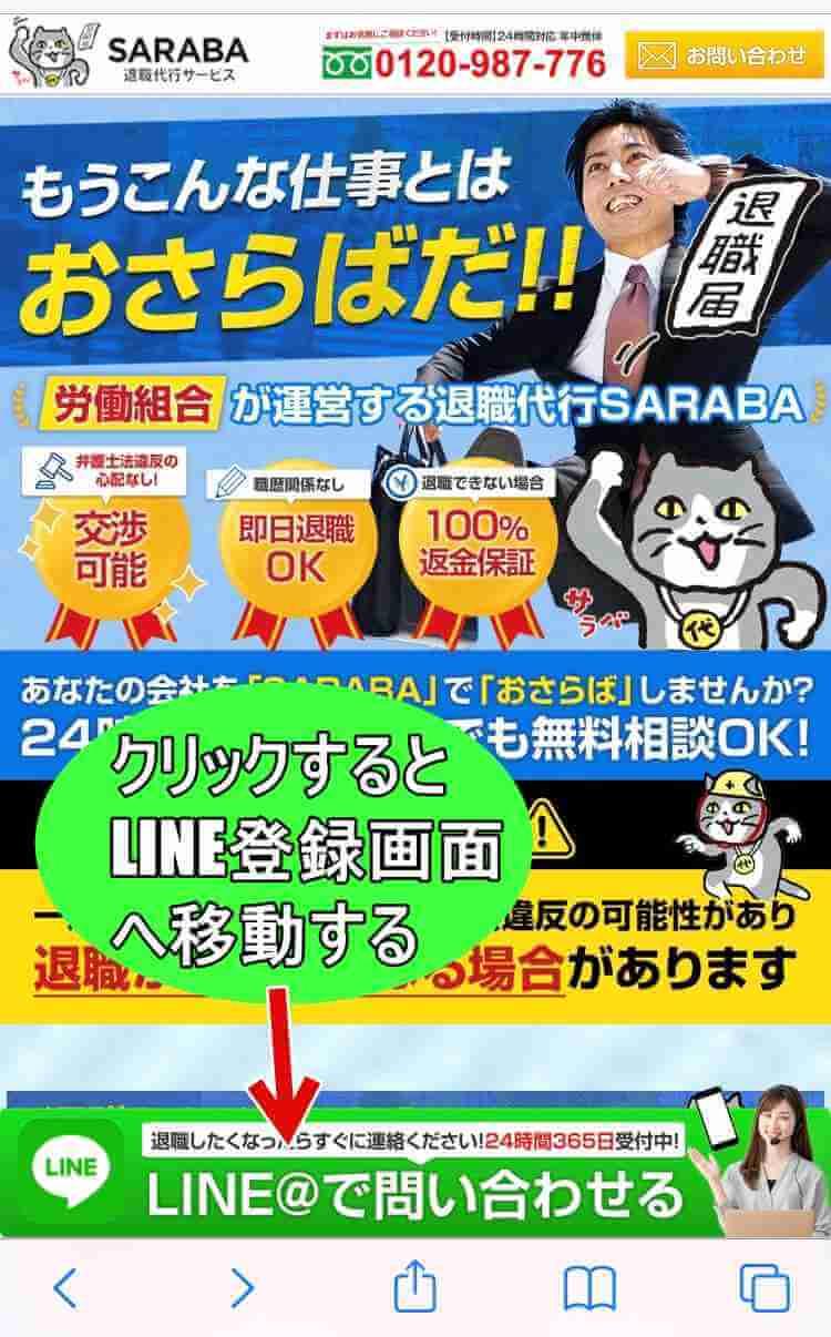 退職代行SARABA公式サイトのLINE@への問い合わせ画面