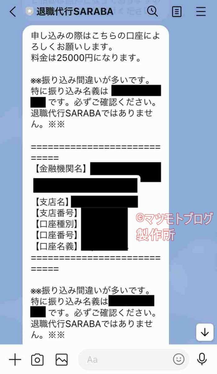 退職代行SARABAの銀行振込の振込先を書いたLINEのメッセージ