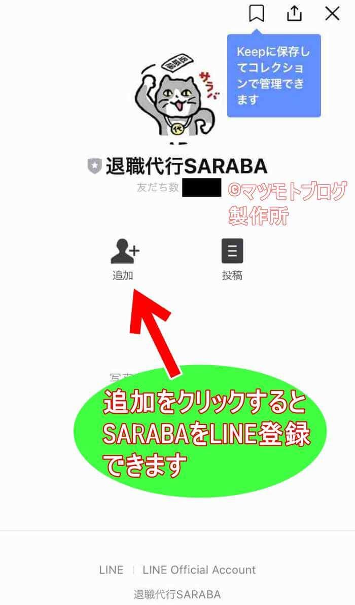 退職代行SARABAのLINE@を友達追加する画面のスクリーンショット